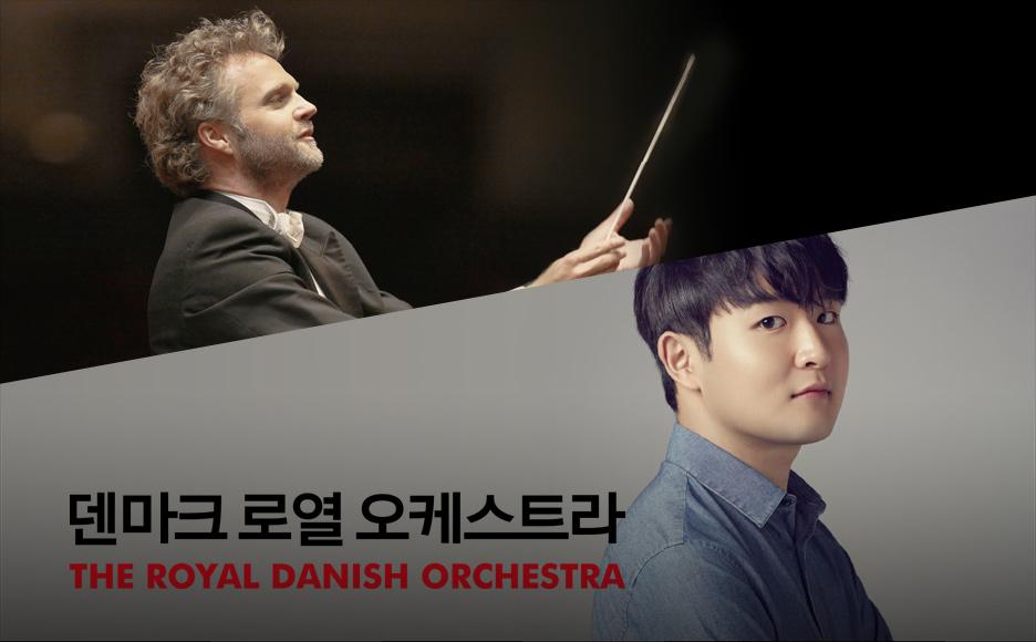 덴마크 로열 오케스트라