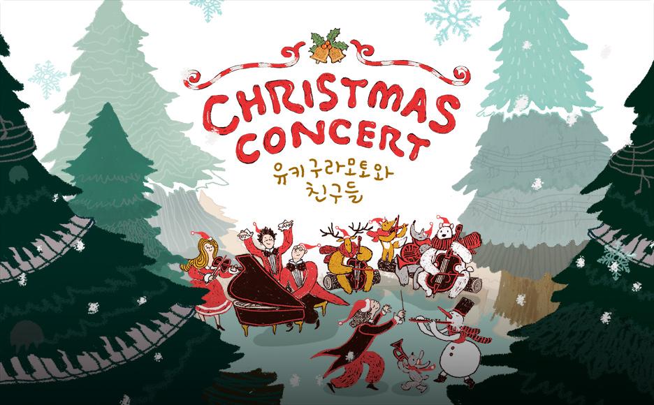 2019 크리스마스 콘서트 유키 구라모토와 친구들