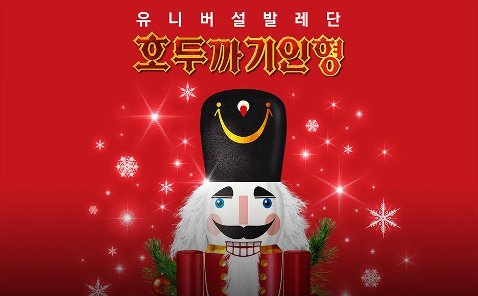 유니버설발레단 〈호두까기인형〉