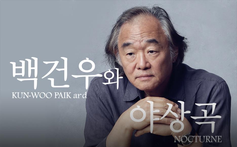 한국공연예술경영협회 음악회 - 백건우와 야상곡