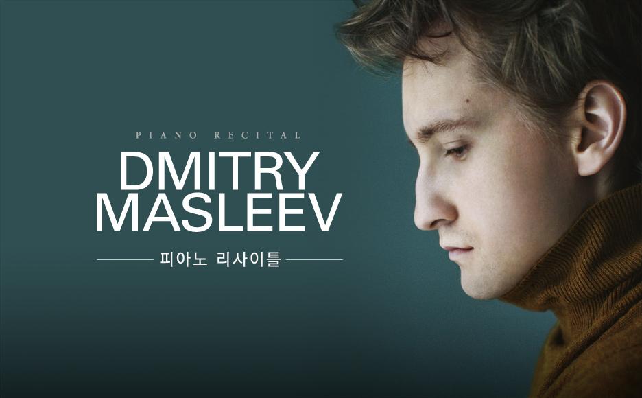 드미트리 마슬레예프 피아노 리사이틀