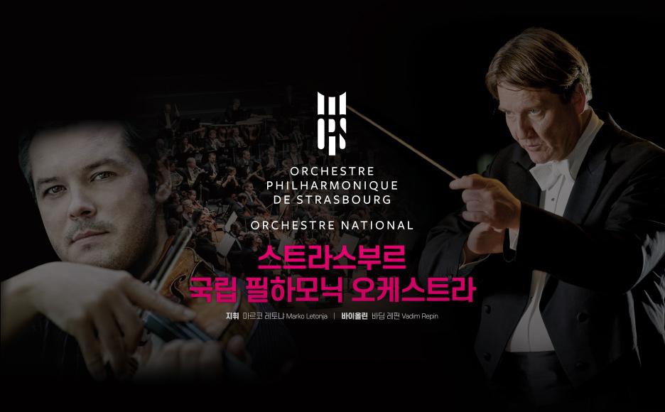 스트라스부르 국립 필하모닉 오케스트라