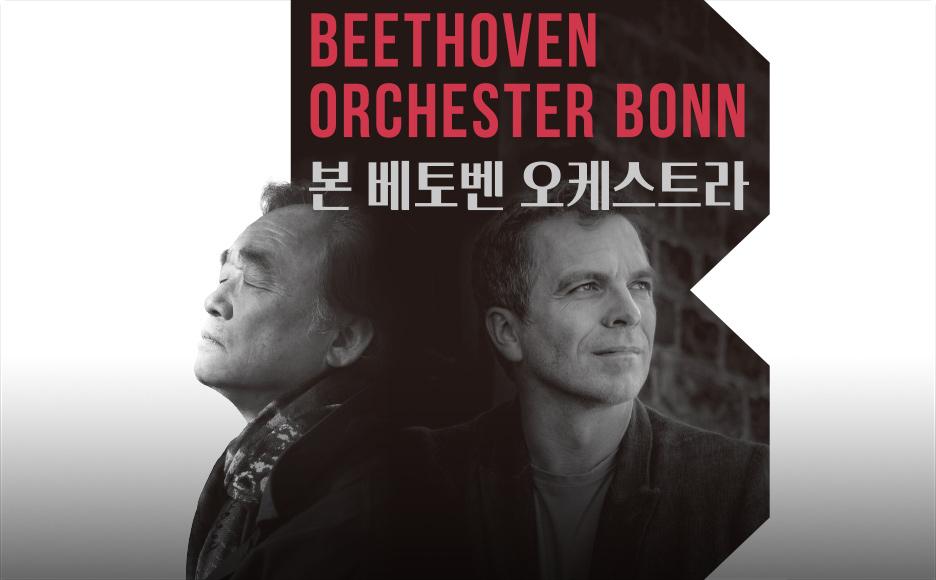 본 베토벤 오케스트라