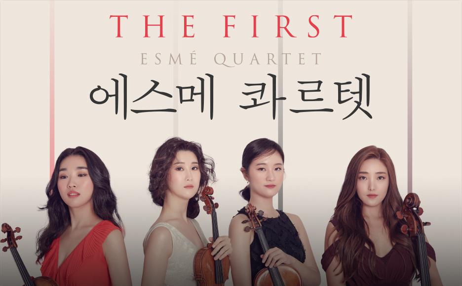 에스메 콰르텟 데뷔 리사이틀