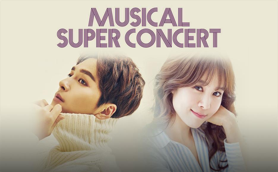 뮤지컬 슈퍼 콘서트