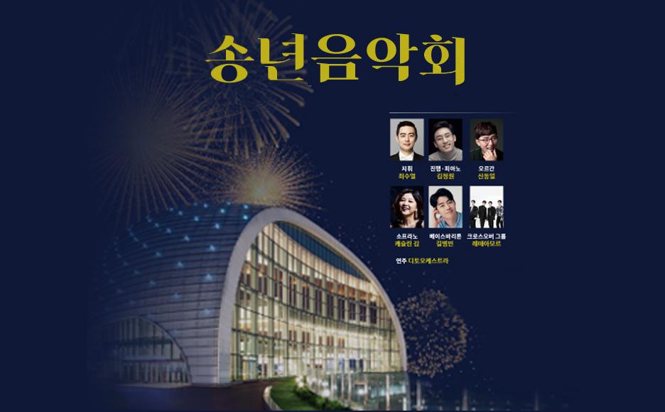2020 롯데콘서트홀 송년음악회
