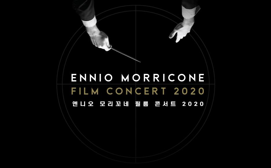 엔니오 모리꼬네 필름 콘서트
