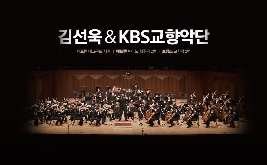김선욱 & KBS 교향악단