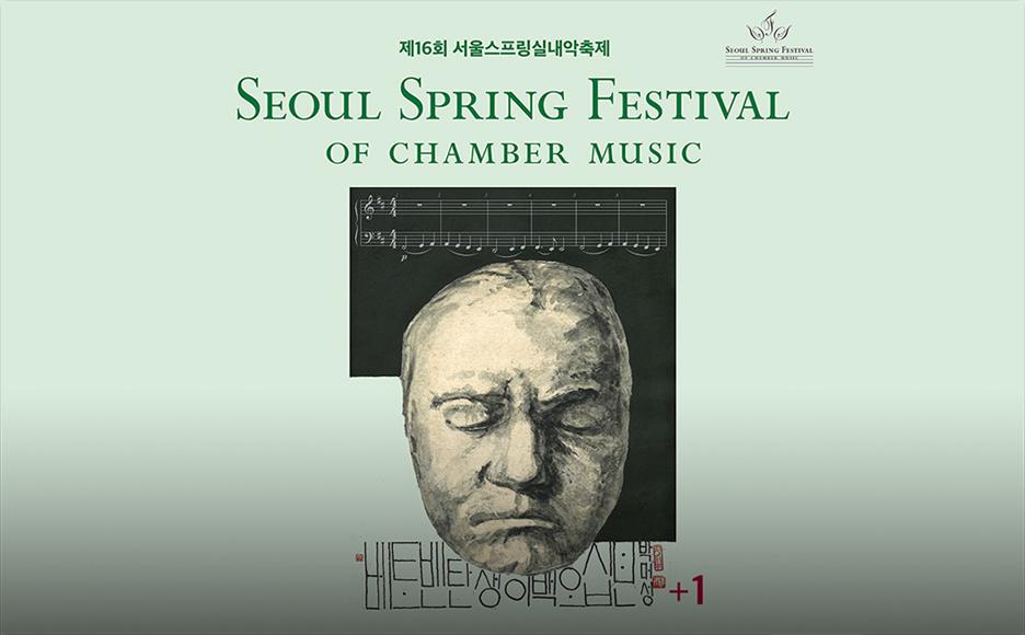 2021 서울스프링실내악축제 - 폐막공연
