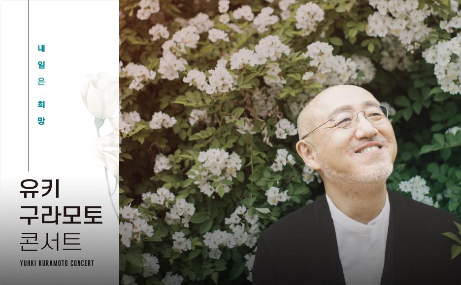 유키 구라모토 콘서트