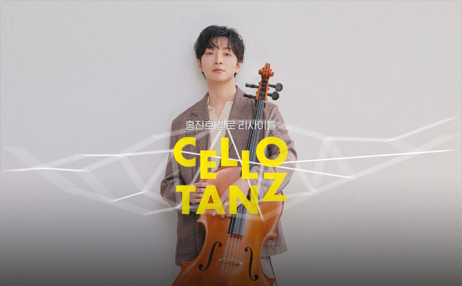 홍진호 첼로 리사이틀 〈첼로탄츠〉