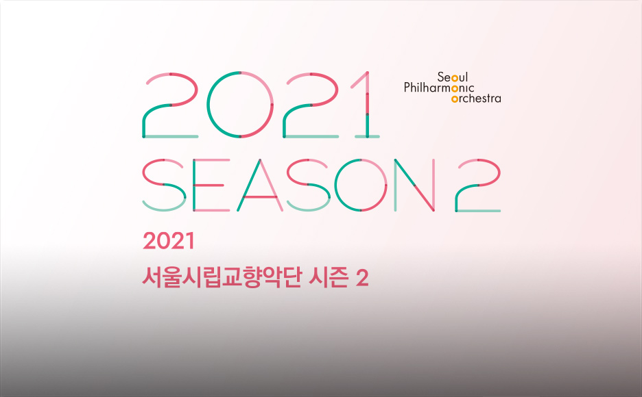 2021 서울시향 오스모 벤스케와 윤이상