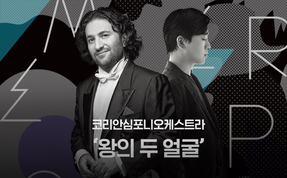 코리안심포니오케스트라 '왕의 두 얼굴'