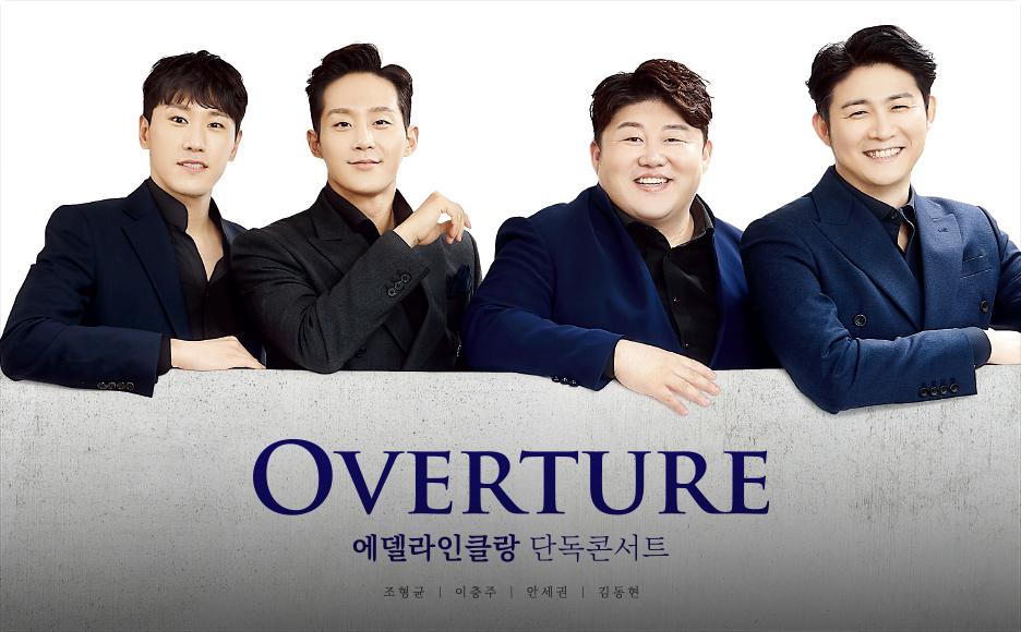에델 라인클랑 단독 콘서트-Overture