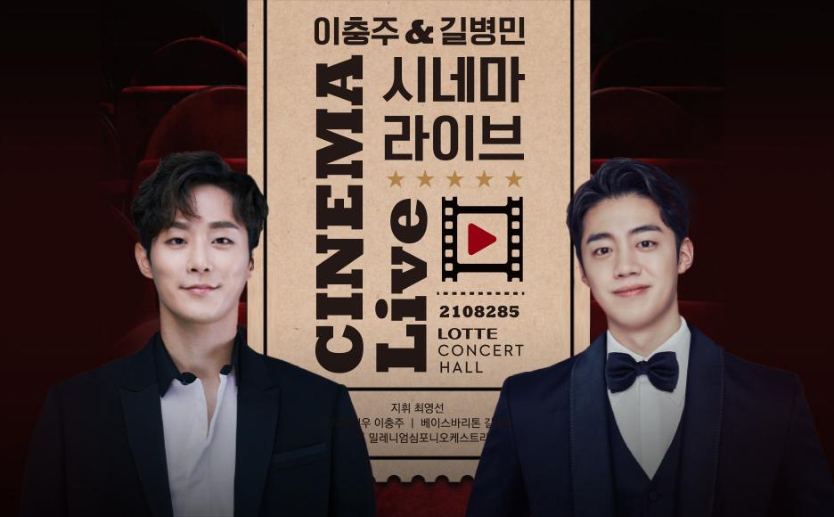 CINEMA LIVE : 이충주 & 길병민
