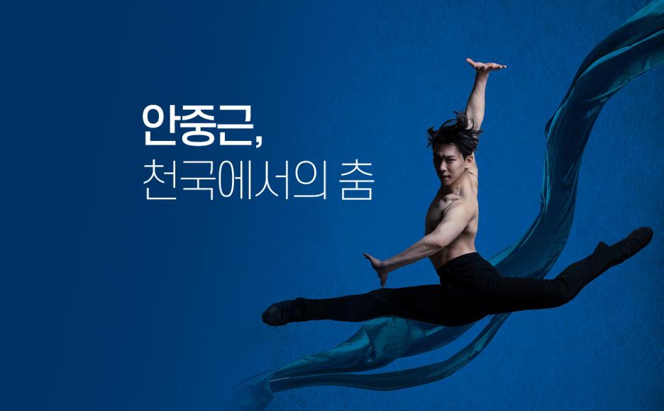 안중근, 천국에서의 춤