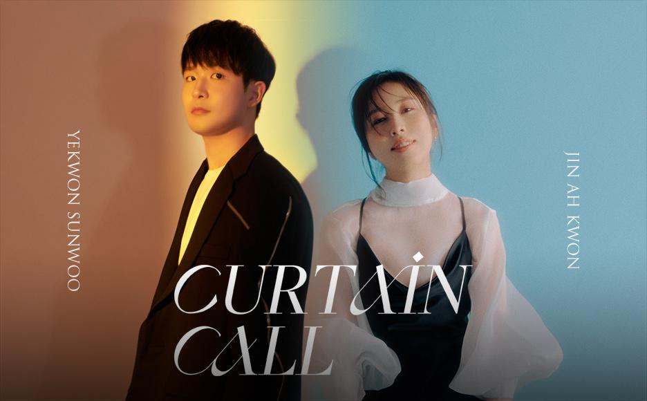 CURTAIN CALL : 피아니스트 선우예권 X 싱어송라이터 권진아