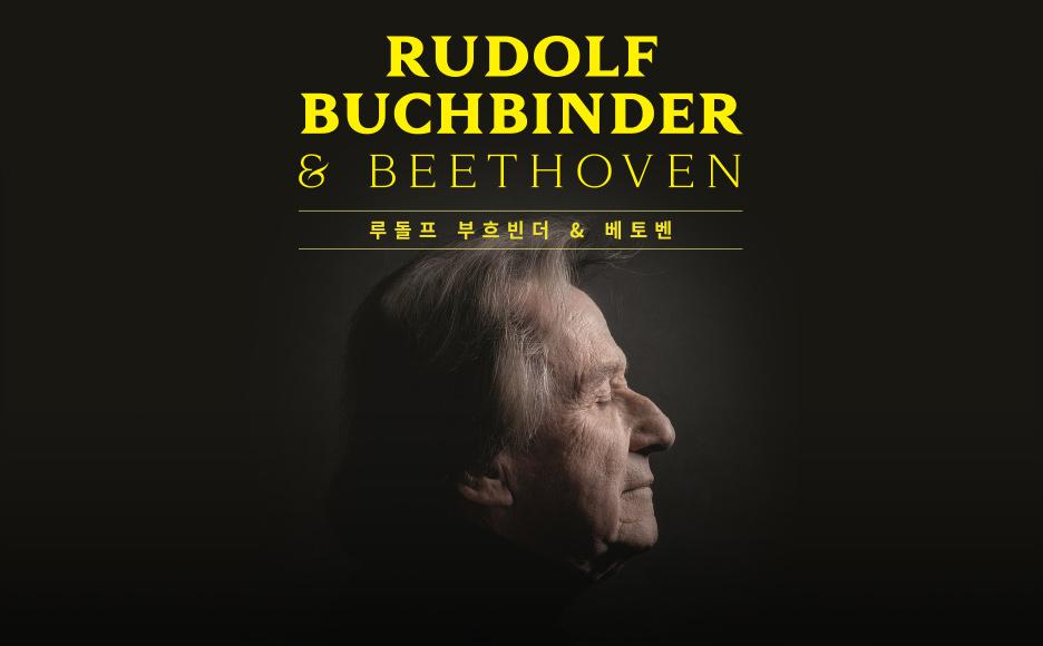 루돌프 부흐빈더 & 베토벤(10.20)