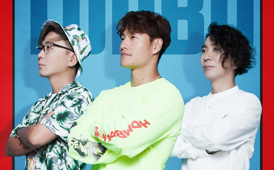 2017 터보 첫 극장판 콘서트 〈아는형들〉 서울
