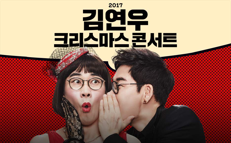 2017 김연우 크리스마스 콘서트 〈오마이갓연우〉