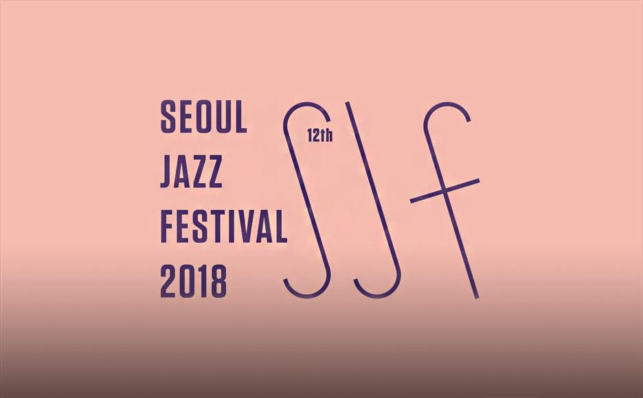 제12회 서울재즈페스티벌 2018