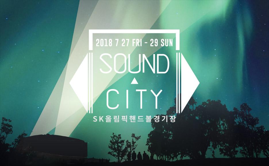 사운드시티 [Sound City] - 지정좌석