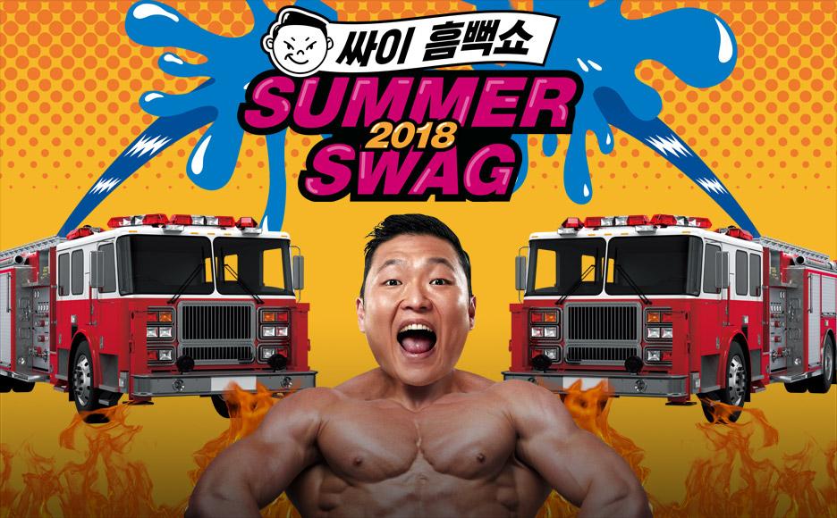 싸이 흠뻑쇼 SUMMER SWAG 2018 - 서울