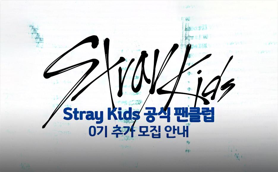 Stray Kids 공식 팬클럽 0기 추가 모집 (신규 회원)
