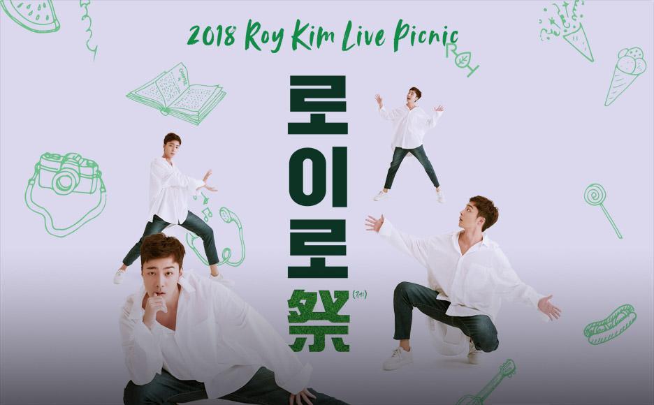 2018 로이킴 라이브 피크닉 〈로이로祭(제)〉
