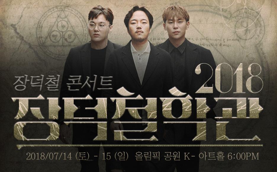 2018 장덕철 단독 콘서트