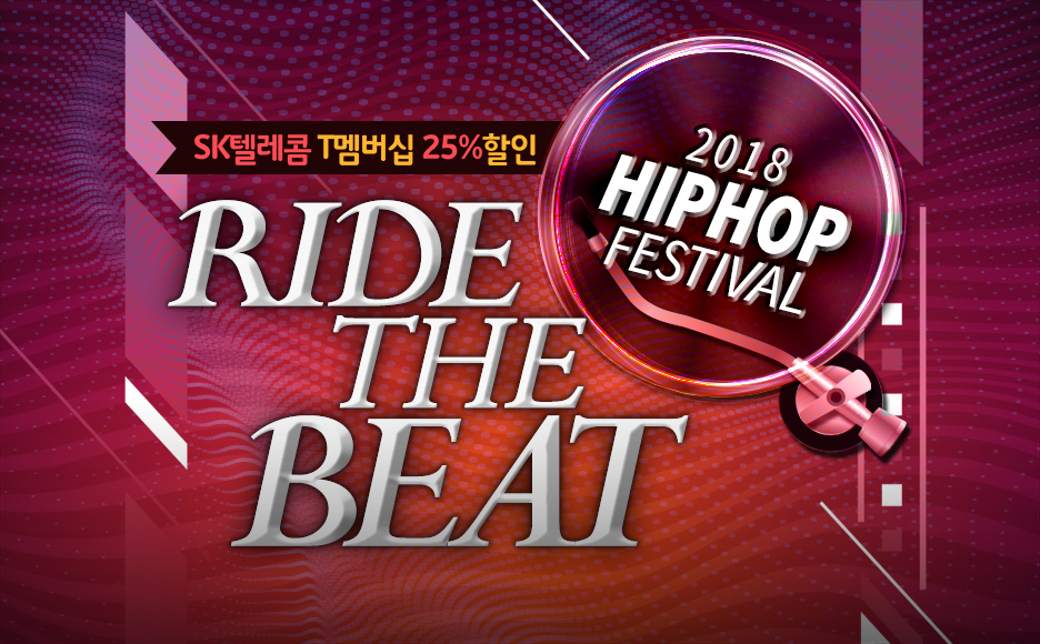 """2018 HIPHOP FESTIVAL """"RIDE THE BEAT"""""""