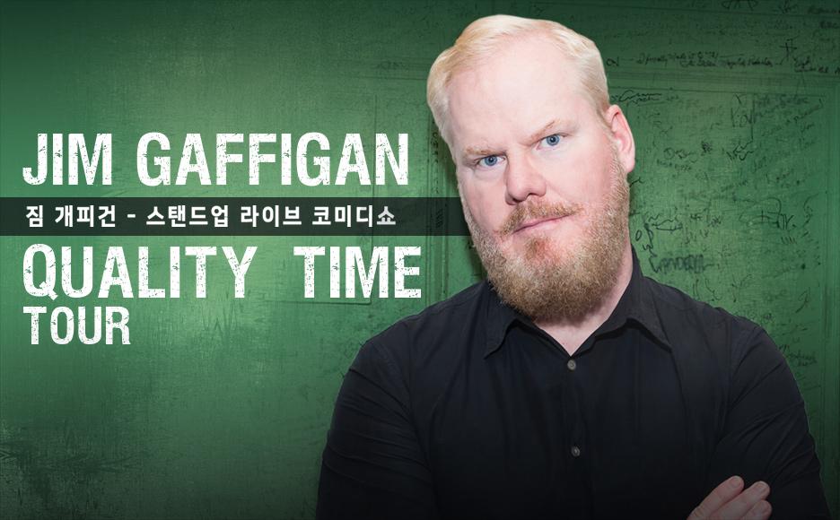 """짐 개피건 스탠드업 라이브쇼 (Jim Gaffigan """"Quality Time Tour"""")"""