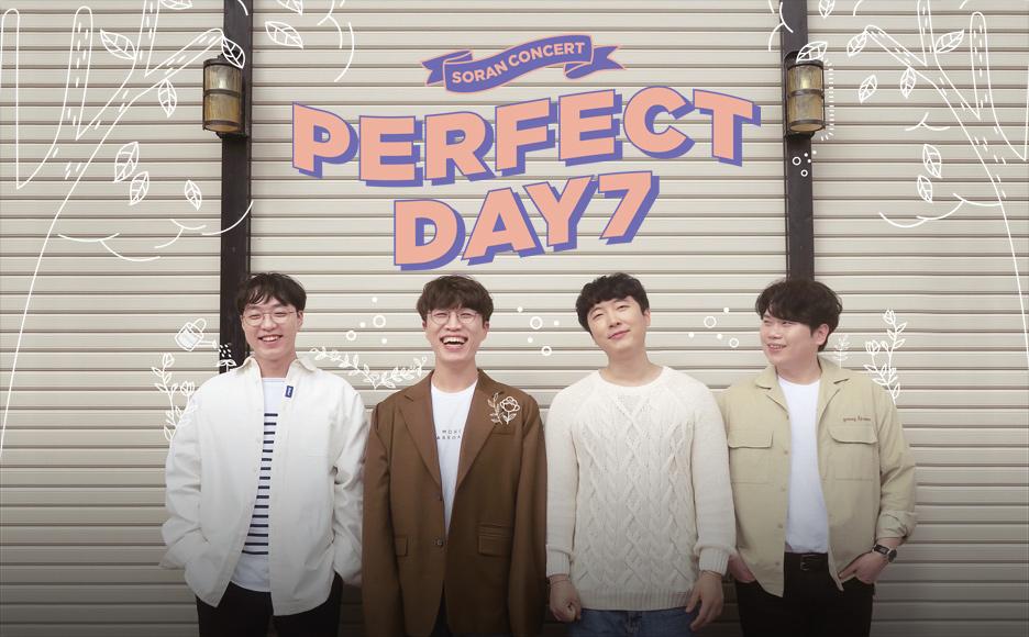 소란 콘서트 'Perfect Day 7'