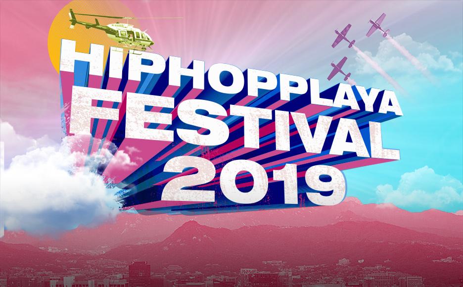힙합플레이야 페스티벌(HIPHOPPLAYA FESTIVAL) 2019