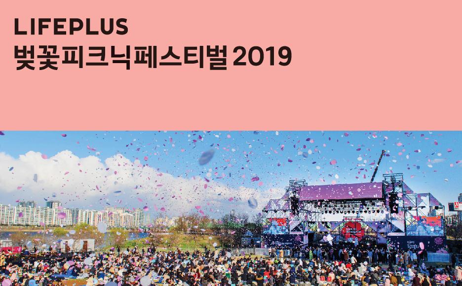 라이프플러스:벚꽃 피크닉 페스티벌