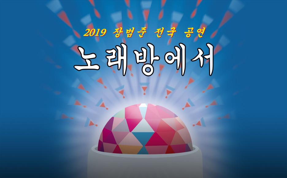 2019 장범준 전국공연〈노래방에서〉 - 서울