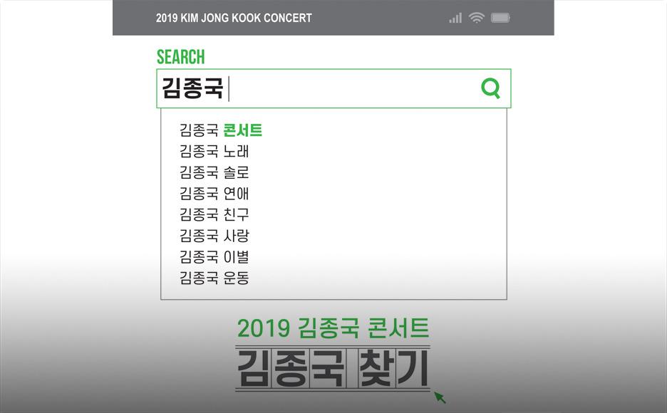 2019 김종국 콘서트 〈김종국 찾기〉
