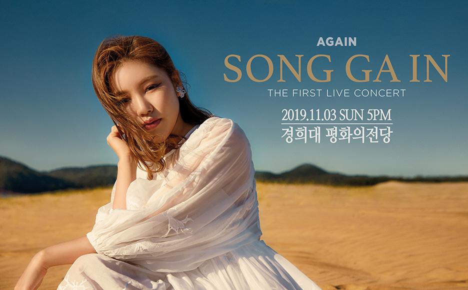 송가인 리사이틀 AGAIN