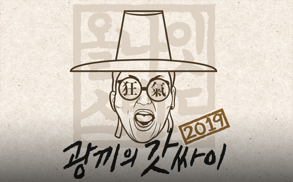 싸이 올나잇스탠드 2019 〈광끼의 갓싸이〉