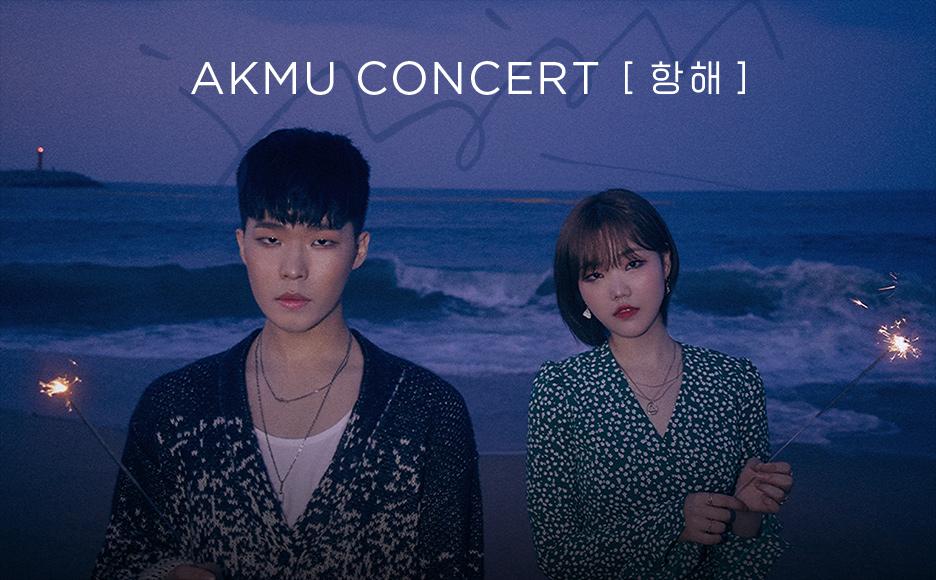 AKMU [항해]TOUR IN 부산