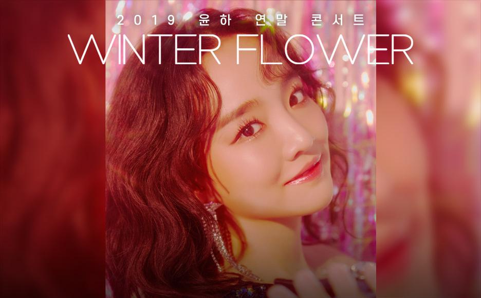 2019 윤하 연말 콘서트 〈WINTER FLOWER〉