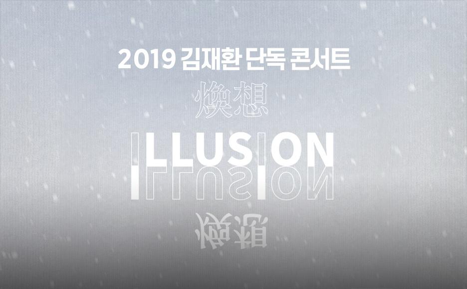 2019 김재환 단독 콘서트 illusion; 煥想