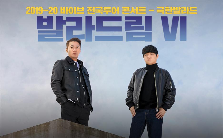 2019-20 바이브 전국투어 콘서트[발라드림 VI]- 극한발라드 - 서울