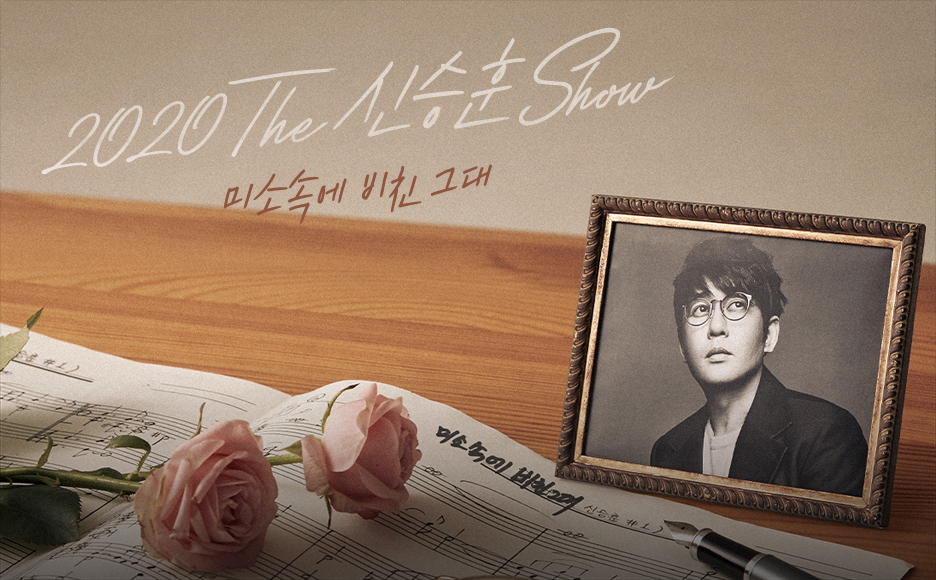 2020 THE신승훈SHOW