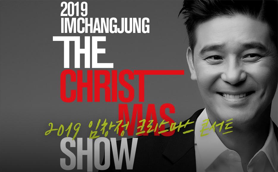 2019 임창정 콘서트