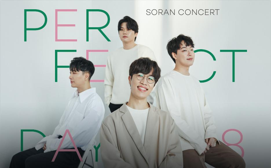 소란 콘서트 'Perfect Day 8'