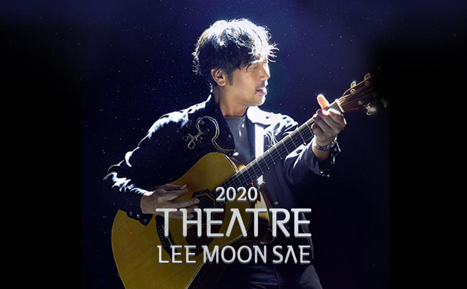 [2020 Theatre 이문세]