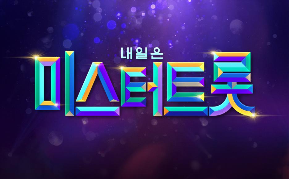 내일은 〈미스터트롯〉 전국투어콘서트 - 서울