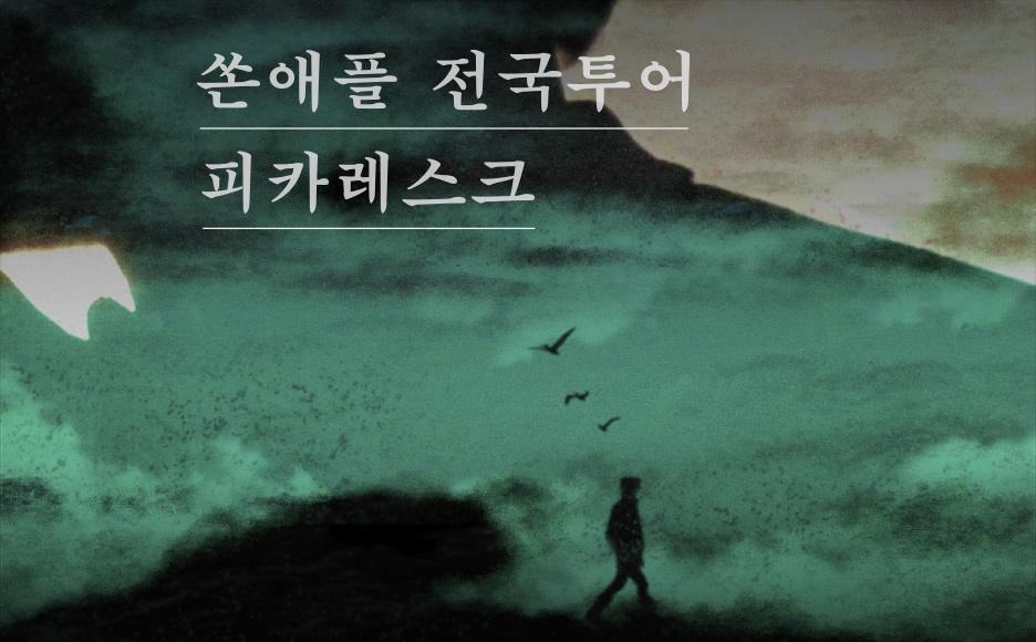 쏜애플 전국투어 '피카레스크' - 서울