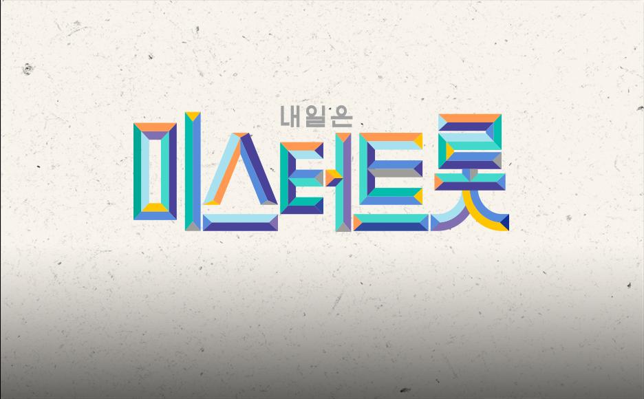 내일은 〈미스터트롯〉 대국민 감사콘서트 - 서울
